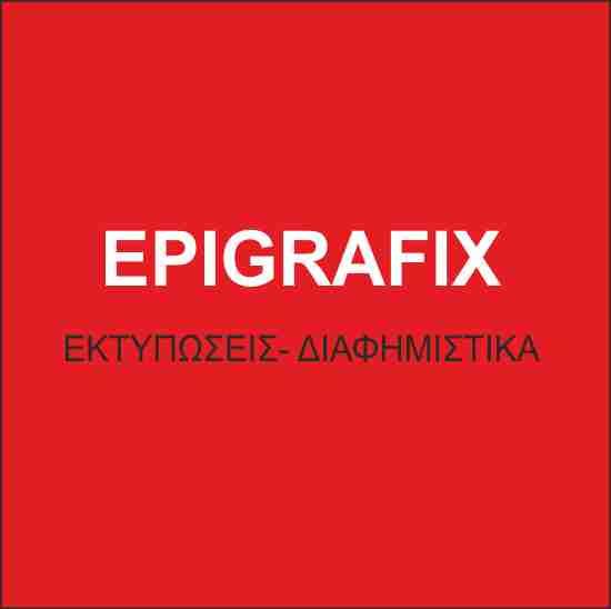 ef6ad38bde87 EPIGRAFIX - Επαγγελματίας και Καταναλωτής